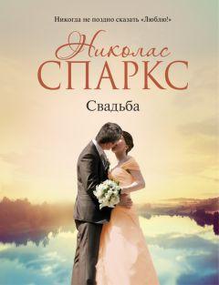 The Wedding Nicholas Sparks Epub