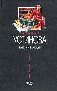 Татьяна Устинова - Близкие люди