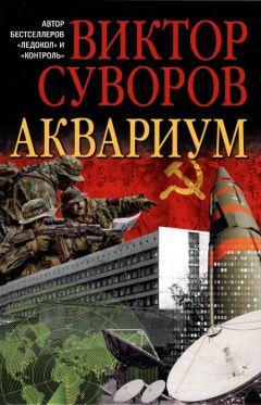 Виктор Суворов (Резун) - Аквариум. (Новое издание, исправленное и переработанное)