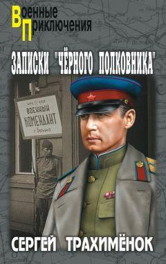 Сергей Трахимёнок - Записки «черного полковника»