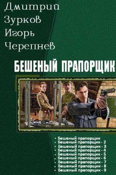 Дмитрий Зурков - Бешеный прапощимк части 1-9
