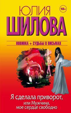 Юлия шилова я сделала приворот читать