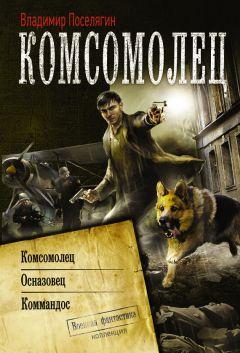 Владимир Поселягин - Комсомолец. Осназовец. Коммандос (сборник)