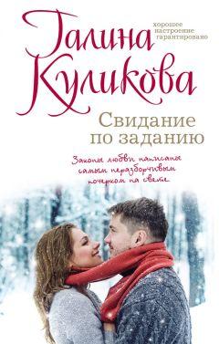 Галина Куликова - Свидание по заданию