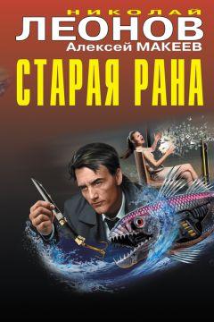 Николай Леонов - Старая рана