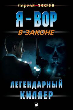 517951936c0f Сергей Зверев - Легендарный киллер читать онлайн и скачать бесплатно