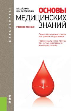 Эдуард Вайнер - Основы медицинских знаний и здорового образа жизни 2d0bfbe84b3