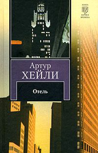 Отель (артур хейли) скачать книгу в fb2, txt, epub, rtf, html.