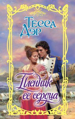 Тесса Дэр - Пленник ее сердца