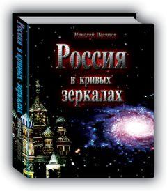 Николай Левашов - Россия в кривых зеркалах  (том 1)