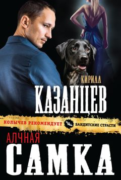 Кирилл Казанцев - Алчная самка