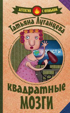 Татьяна Луганцева - Квадратные мозги