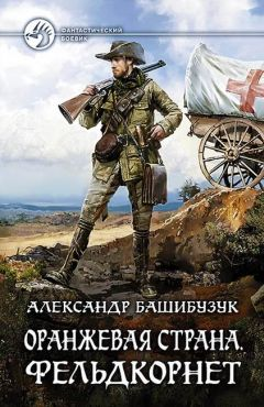 Валерий Теоли - Сандэр. Ночной Охотник
