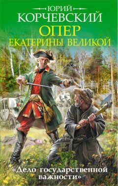 юрий корчевский все книги 2016 года