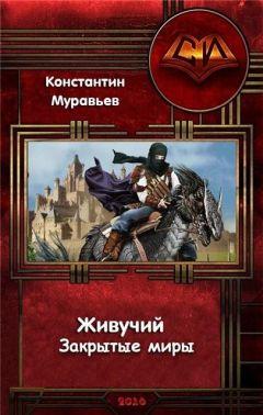 Константин Муравьев - Закрытые миры