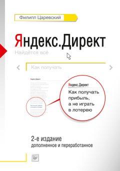 Контекстная реклама которая работает pdf скачать как подать рекламу по радио в крыму