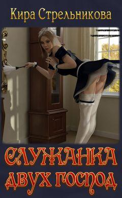 Кира Стрельникова - Служанка двух господ