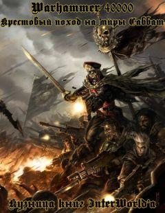Дэн Абнетт - Крестовый поход на миры Саббат: Омнибус