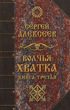 Сергей Алексеев - Волчья хватка. Книга 3
