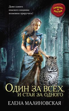 Елена малиновская один за всех, и стая за одного читать онлайн и.