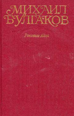 Михаил булгаков книга роковые яйца – скачать fb2, epub, pdf.