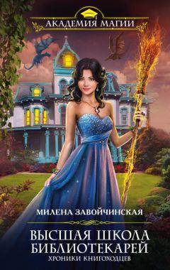 Милена Завойчинская - Высшая Школа Библиотекарей. Хроники книгоходцев