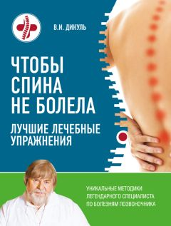 Курбанов шамиль как избавиться от болей в спине и шее за дней