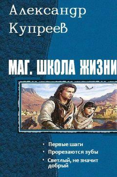 Александр Купреев - Маг. Школа жизни