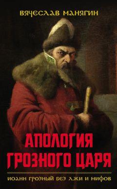 Иван грозный по фоменко