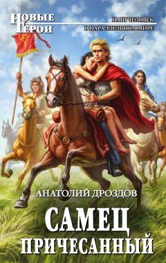 Анатолий Дроздов - Самец причесанный