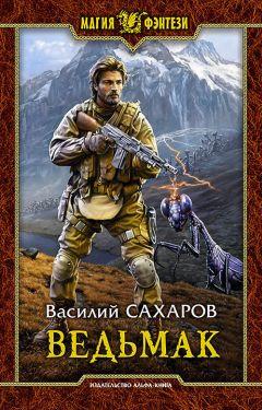 Николай Метельский - Срывая маски