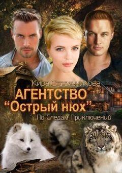 Кира Стрельникова - Агентство острый нюх