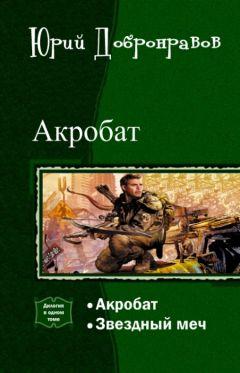 Юрий Добронравов - Акробат. Дилогия (СИ)