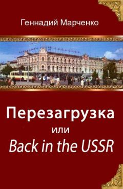 Геннадий Марченко - Перезагрузка или Back in the Ussr (трилогия)