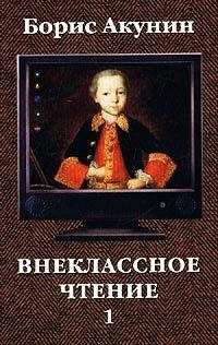 Борис Акунин - Внеклассное чтение. Том 1