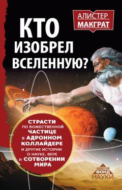 Леонард сасскинд космический ландшафт читать
