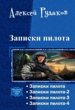 Алексей Рудаков - Записки пилота. Тетралогия