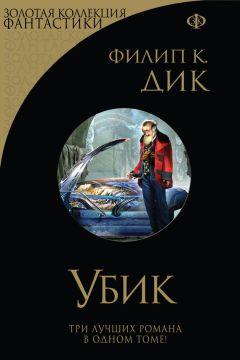 Убик (fb2) | куллиб классная библиотека! Скачать книги бесплатно.