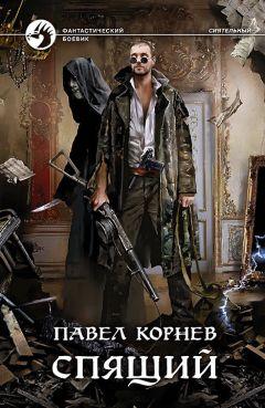 Павел Корнев - Спящий