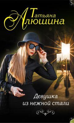 Алюшина Татьяна - Девушка из нежной стали