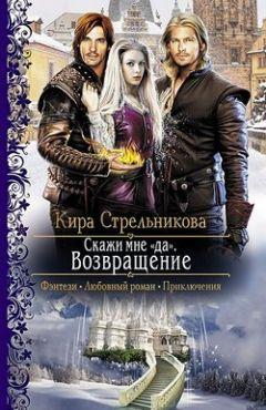 Kирa Cтрeльникoва - Скажи мне «да». Возвращение