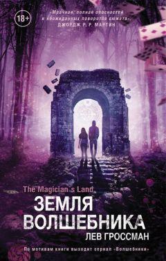 Лев гроссман «земля волшебника» | книги | мир фантастики и фэнтези.