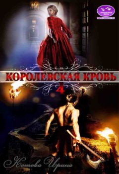 Ирина Котова - Королевская кровь-4