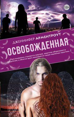 Дженнифер Арментраут - Освобожденная