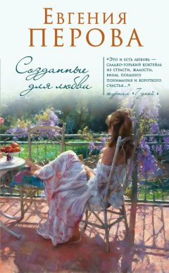 Евгения Перова - Индейское лето (сборник)