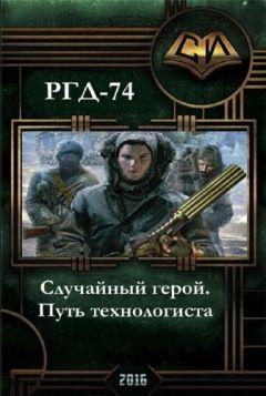 74 РГД - Случайный герой. Путь технологиста.(СИ)