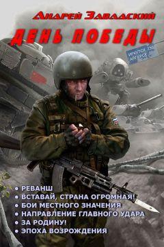 Андрей Завадский - День Победы. Гексалогия (СИ)