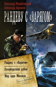 Генерал-адмирал взлет читать — pic 13