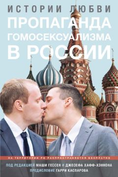 В сша пропаганда гомосексуализма
