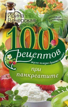 Книги о диете при панкреатите скачать thumbnail